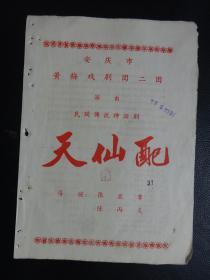 老节目单——安庆市黄梅戏剧团二团演出《民间传说神话剧:天仙配》【有天仙配词曲】