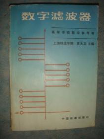 《数字滤波器》黄大卫主编  中国铁道出版社 馆藏 书品如图