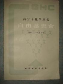 《自由基聚合》潘祖仁 于石璋编.化学工业出版社 馆藏 书品如图