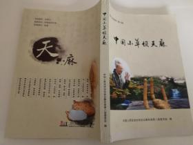 彝良文史资料第十辑 中国小草坝天麻