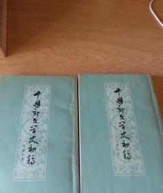 中国新文学史初稿上,下册