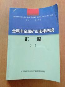 金属非金属矿山法律法规汇编(一)