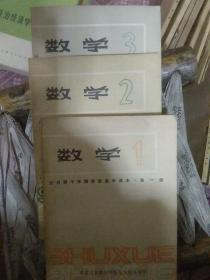全日制十年制学校高中课本。一,二,三册合售