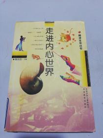走进内心世界:解读生命丛书