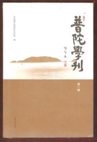 普陀学刊(第一辑)