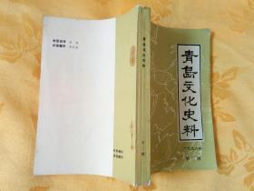 青岛文化史料     第三辑