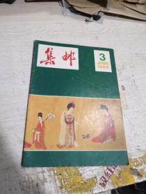 集邮(1984年第3期 总第173期)