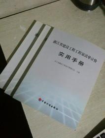 浙江省建设工程工程量清单计价实用手册