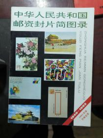 中华人民共和国邮资封片简图录