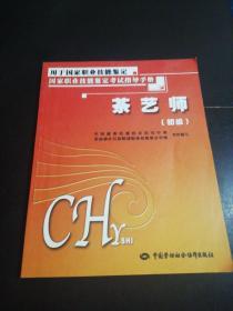 茶艺师(初级)--考试指导手册