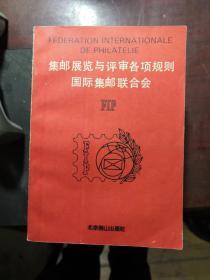 集邮展览与评审各项规则国际集邮联合会