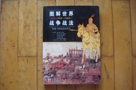 图解世界战争战法(中世纪500-1500年)