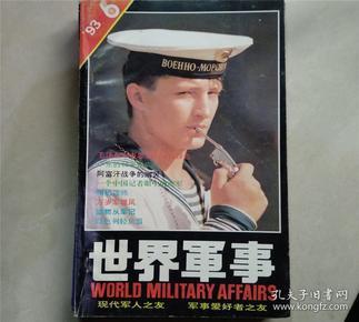 世界军事1993年第6期