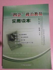 """""""四会""""政治教员实用读本"""