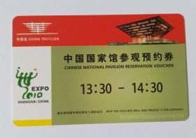 世博会中国国家馆指定时间13.30-14.30电子参观预约券(仅供收藏)黄色标