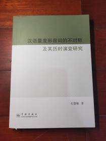 汉语量度形容词的不对称及其历时演变研究
