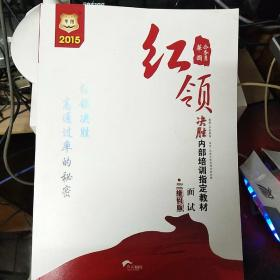 华图·2015公务员红领决胜内部培训指定教材:面试(二维码版)