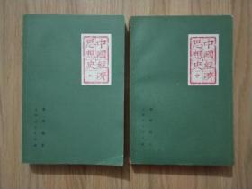中国经济思想史(上中)1978年2印