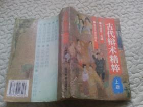 古代辩术精粹(上册)
