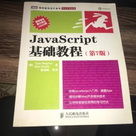 javascript基础教程 第7版
