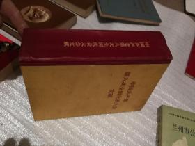 中国共产党第八次全国代表大会文件汇编 第一辑(蒙文)【1956年1版1印,硬精装布面精装】