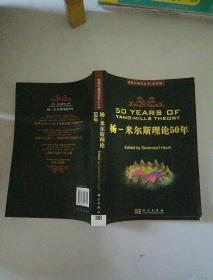 杨-米尔斯理论50年