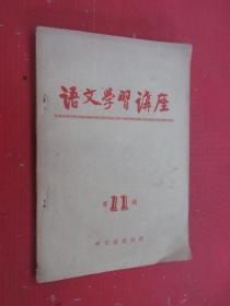 语文学习讲座  第11辑