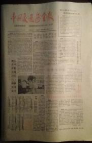 老报纸:中国交通安全报(1986年7月15日)