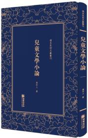 儿童文学小论--清末民初文献丛刊   朝华出版社