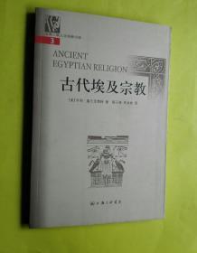 古代埃及宗教