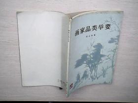 【画家品类举要】上海人民美术出版社