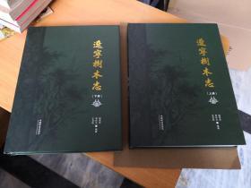 辽宁树木志 (上下全2册,2018年新版)
