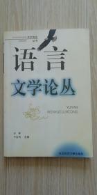 语言文学论丛
