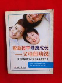 帮助孩子健康成长--父母的功课