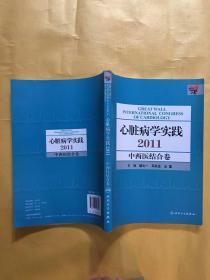 心脏病学实践2011——中西医结合卷(包销4000)