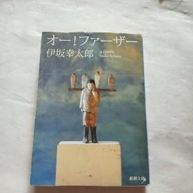 日文原版   伊坂幸太郎著