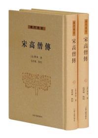 宋高僧传(套装全二册)(佛门典要)