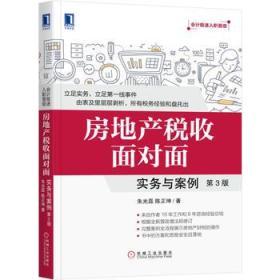 房地产税收面对面-实务与案例 第3版 正版 朱光磊 陈正坤 9787111574927