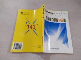 日语听力训练143题,