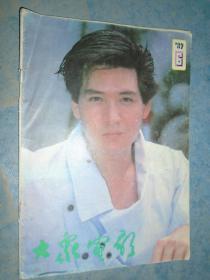 《大众电影》1989年第6期 大众电影编辑部 私藏 书品如图