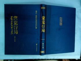 奉天·洮南府蒙汉史料汇编:蒙荒行局(第二卷)