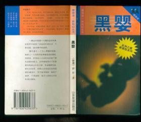 新科幻丛书:黑婴(48开)
