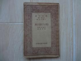盲聋女子克勒氏自传 (书内有水印)【馆藏书】