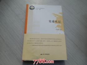 党建札记(全新正版)