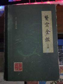 医宗金鉴 (下册)