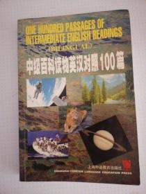 中级百科读物英汉对照100篇
