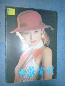 《大众电影》1990年第11期 大众电影编辑部 私藏 书品如图