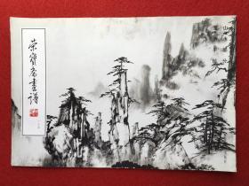 荣宝斋画谱165 山水部分