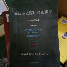 国际专业照明设备辑要.2002~2004