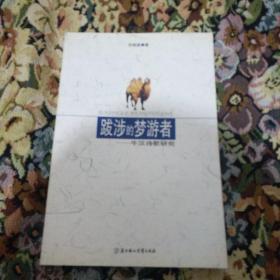 跋涉的梦游者   一  牛汉诗歌研究  牛汉签名本    货1(1一204)